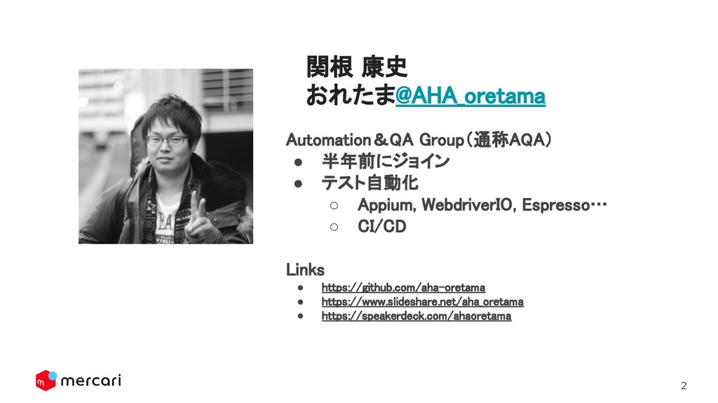 2 Confidential - Do Not Share Automation&QA Gro...
