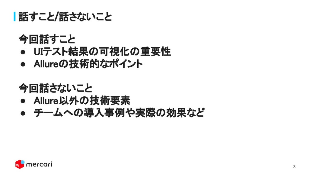 3 Confidential - Do Not Share 話すこと/話さないこと 今回話すこ...