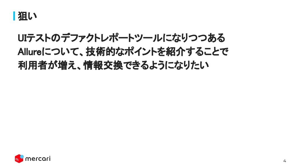 4 Confidential - Do Not Share 狙い UIテストのデファクトレポー...