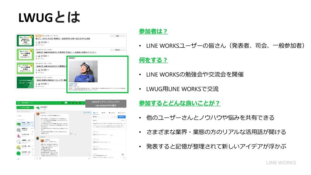 参加者は? • LINE WORKSユーザーの皆さん(発表者、司会、一般参加者) 何をする? ...