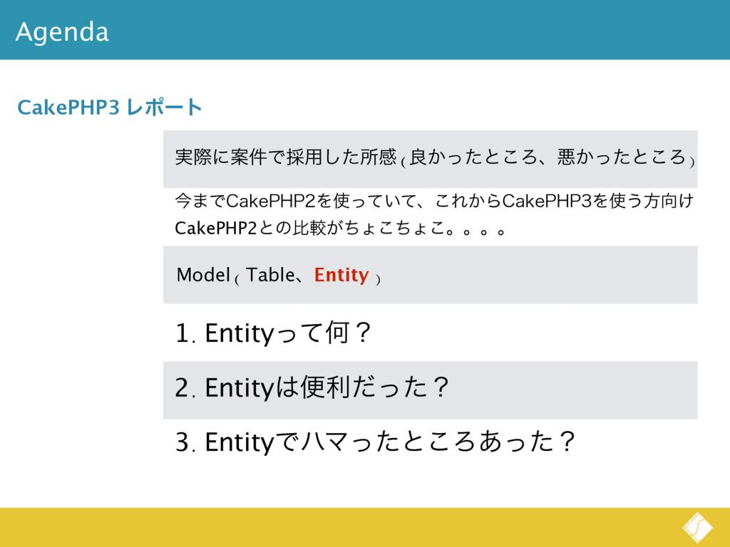 Agenda CakePHP3 Ϩϙʔτ ࣮ࡍʹҊ݅Ͱ࠾༻ͨ͠ॴײ (ྑ͔ͬͨͱ͜Ζɺѱ͔ͬͨ...