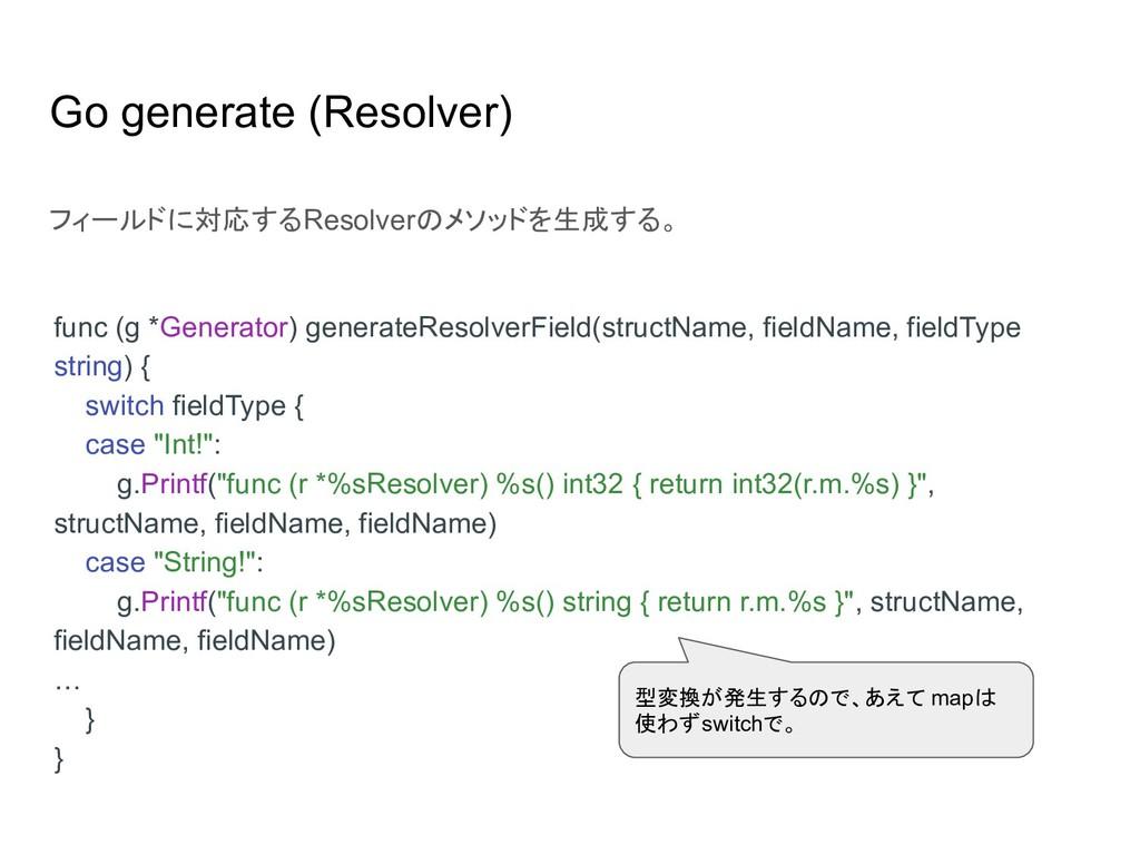 Go generate (Resolver) func (g *Generator) gene...