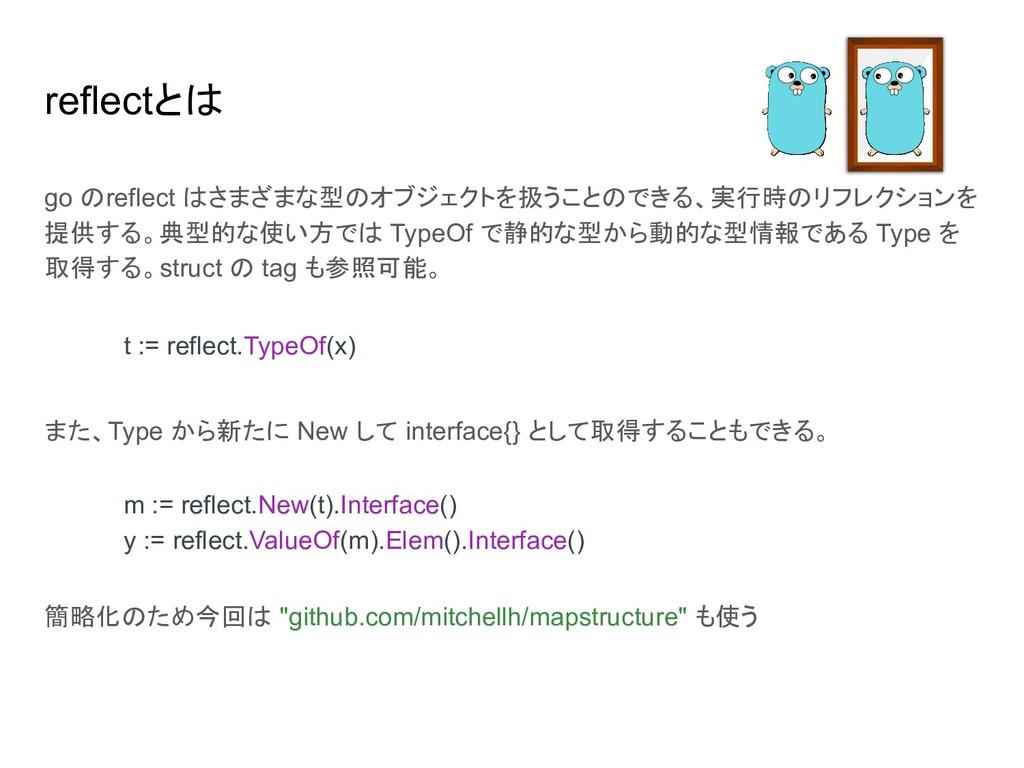 reflectとは go のreflect はさまざまな型のオブジェクトを扱うことのできる、実...