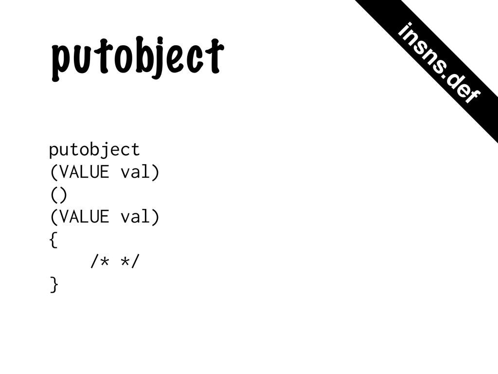 putobject putobject (VALUE val) () (VALUE val) ...