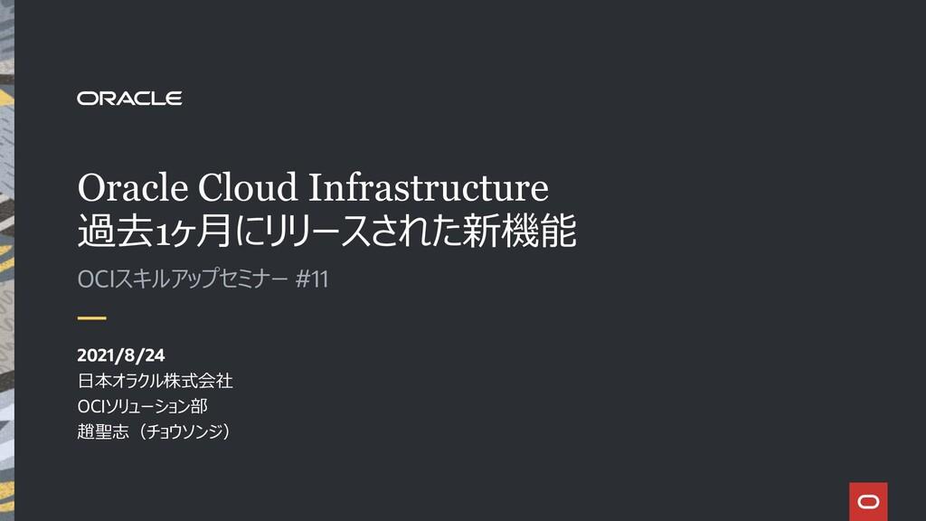 Oracle Cloud Infrastructure 過去1ヶ月にリリースされた新機能 OC...