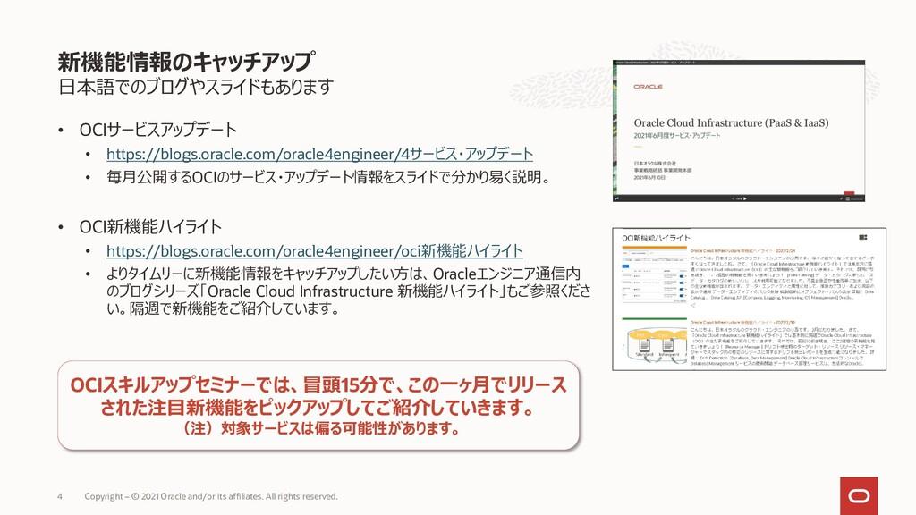 日本語でのブログやスライドもあります • OCIサービスアップデート • https://bl...