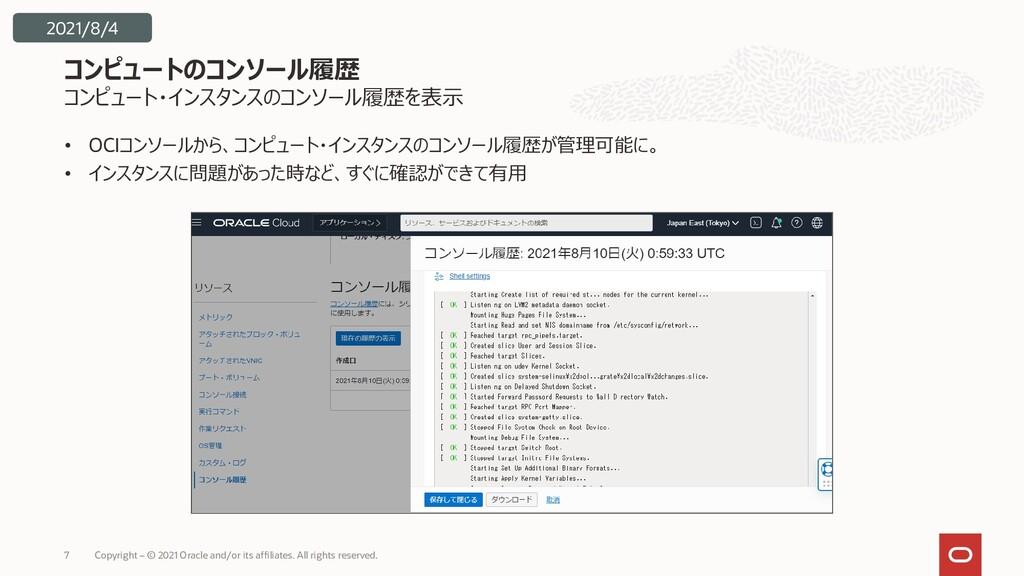 コンピュート・インスタンスのコンソール履歴を表示 • OCIコンソールから、コンピュート・イン...
