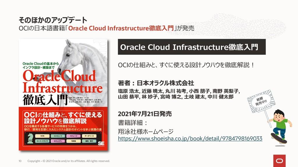 OCIの日本語書籍「Oracle Cloud Infrastructure徹底入門」が発売 そ...