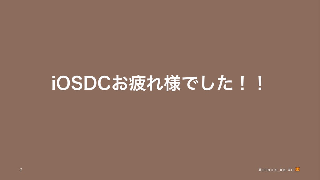 J04%$͓ർΕ༷Ͱͨ͠ʂʂ PSFDPO@JPTD