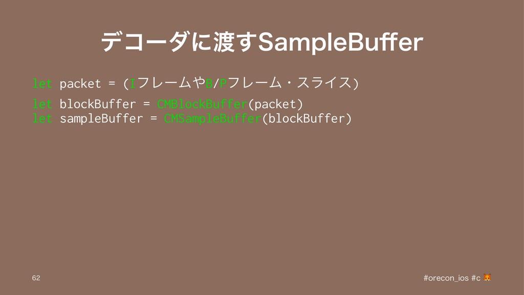 σίʔμʹ͢4BNQMF#V⒎FS let packet = (IϑϨʔϜB/PϑϨʔϜɾ...