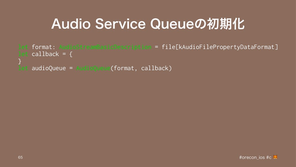 """VEJP4FSWJDF2VFVFͷॳظԽ let format: AudioStream..."