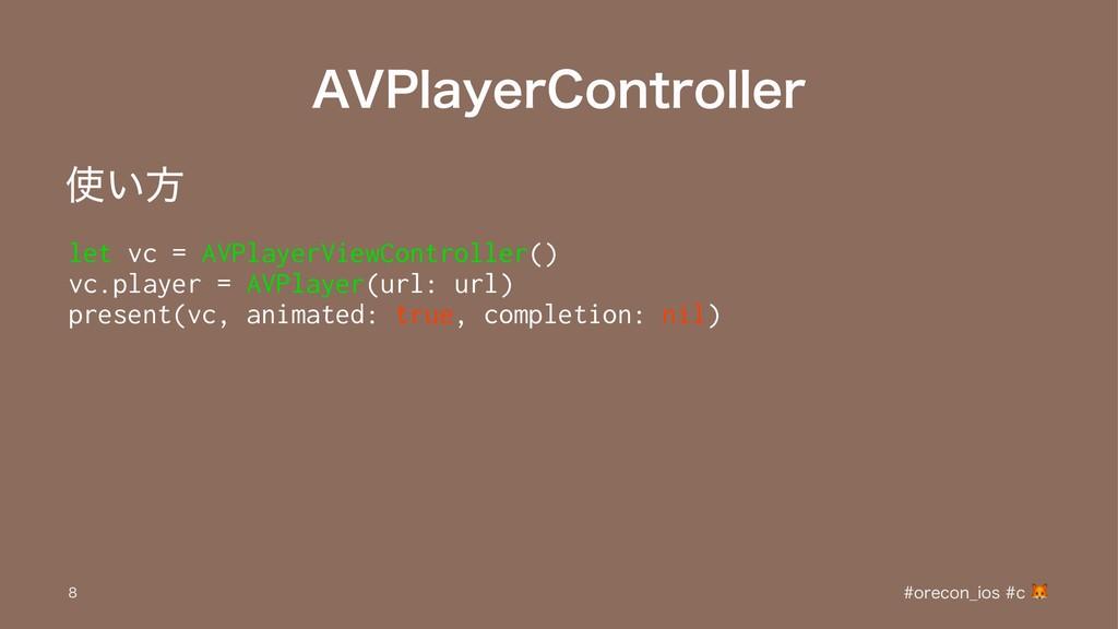 """""""71MBZFS$POUSPMMFS ͍ํ let vc = AVPlayerViewCon..."""