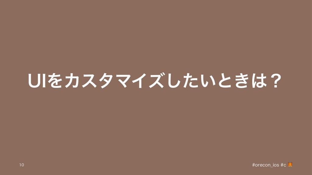 6*ΛΧελϚΠζ͍ͨ͠ͱ͖ʁ PSFDPO@JPTD