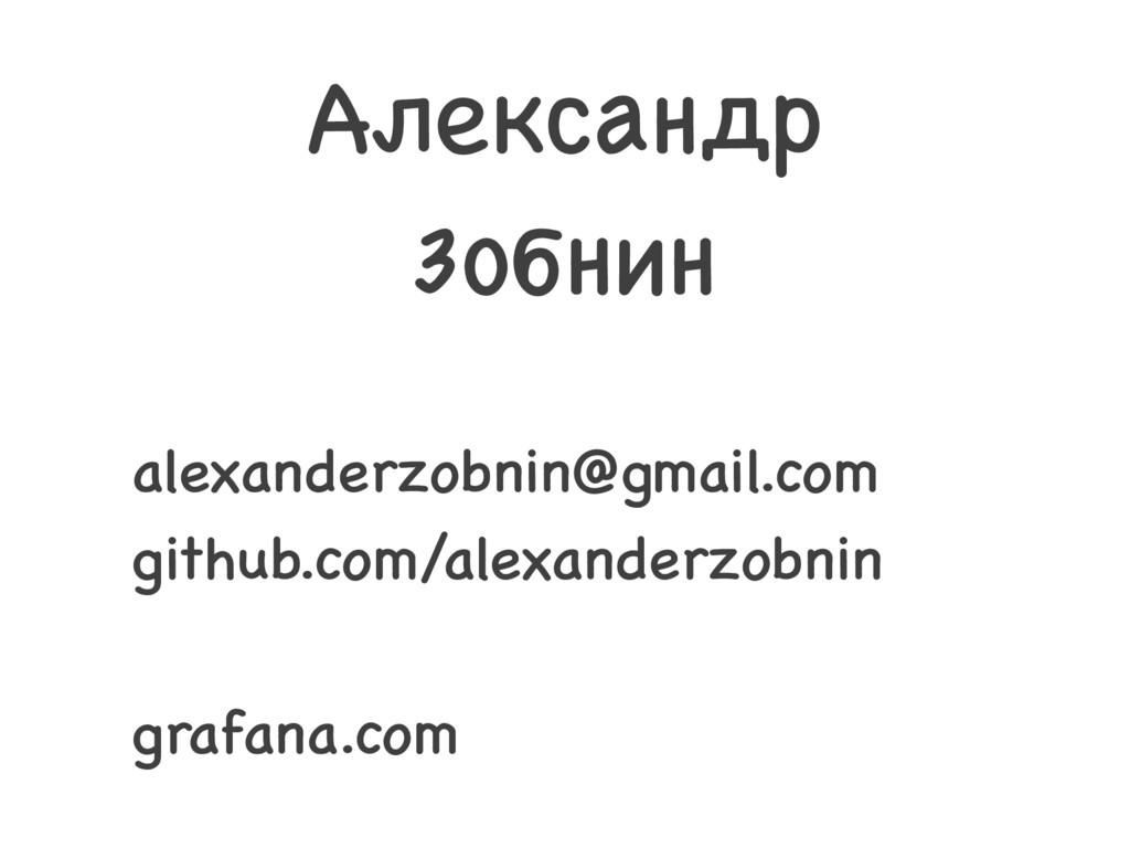 Александр Зобнин alexanderzobnin@gmail.com gith...