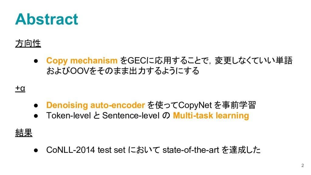 Abstract 方向性 ● Copy mechanism をGECに応用することで,変更しな...
