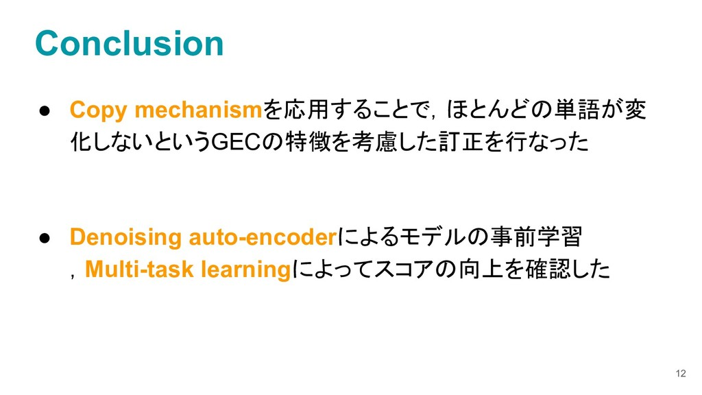 Conclusion ● Copy mechanismを応用することで,ほとんどの単語が変 化...