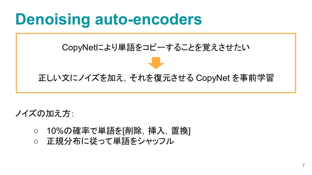 Denoising auto-encoders CopyNetにより単語をコピーすることを覚え...