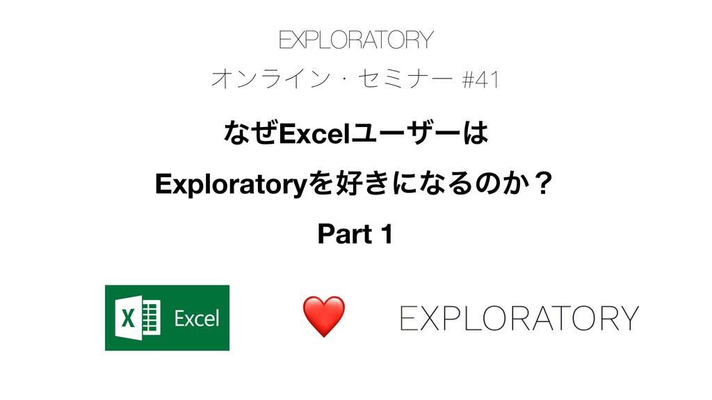 EXPLORATORY ΦϯϥΠϯɾηϛφʔ #41 ͳͥExcelϢʔβʔ Explora...