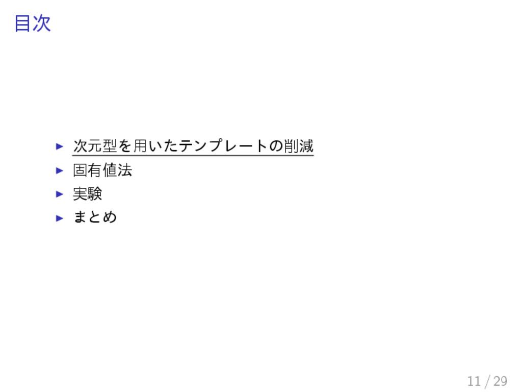 目次 次元型を用いたテンプレートの削減 固有値法 実験 まとめ 11 / 29