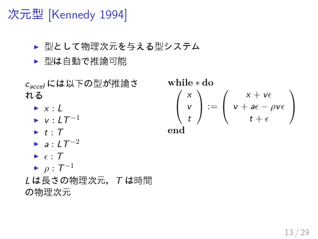 次元型 [Kennedy 1994] 型として物理次元を与える型システム 型は自動で推論可能 ...