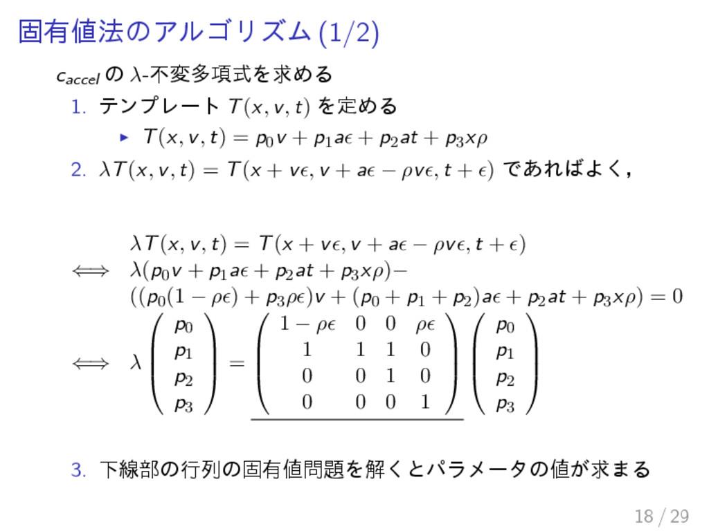固有値法のアルゴリズム (1/2) caccel の λ-不変多項式を求める 1. テンプレー...