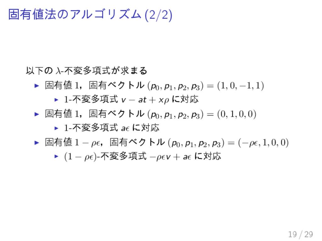 固有値法のアルゴリズム (2/2) 以下の λ-不変多項式が求まる 固有値 1,固有ベクトル ...