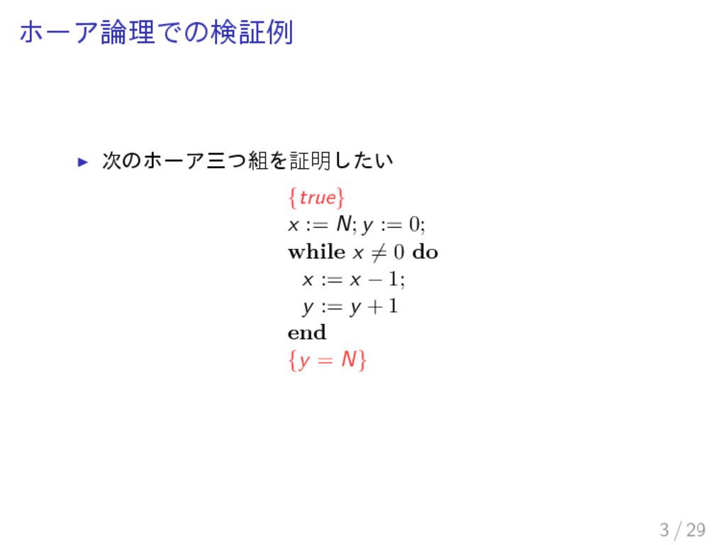 ホーア論理での検証例 次のホーア三つ組を証明したい {true} x := N; y := 0...