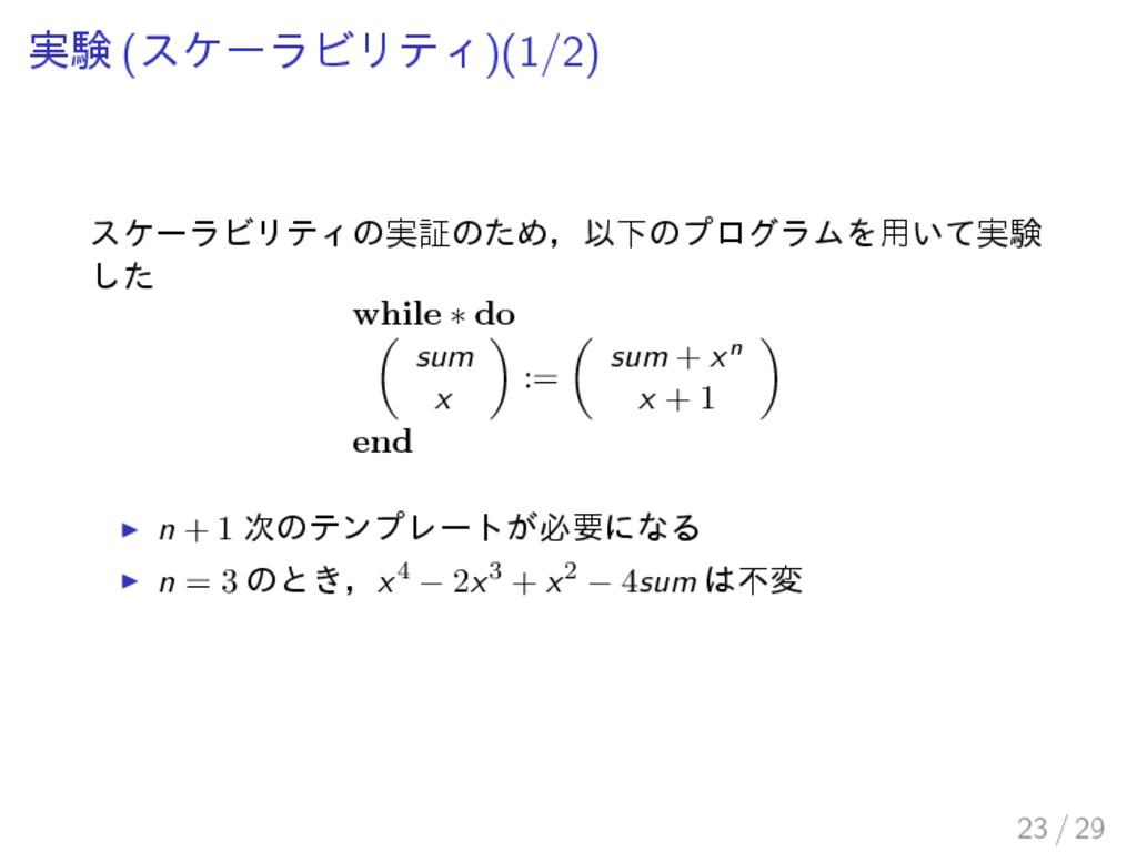 実験 (スケーラビリティ)(1/2) スケーラビリティの実証のため,以下のプログラムを用いて実...