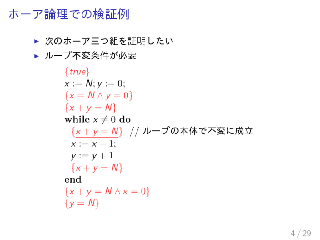 ホーア論理での検証例 次のホーア三つ組を証明したい ループ不変条件が必要 {true} x :...