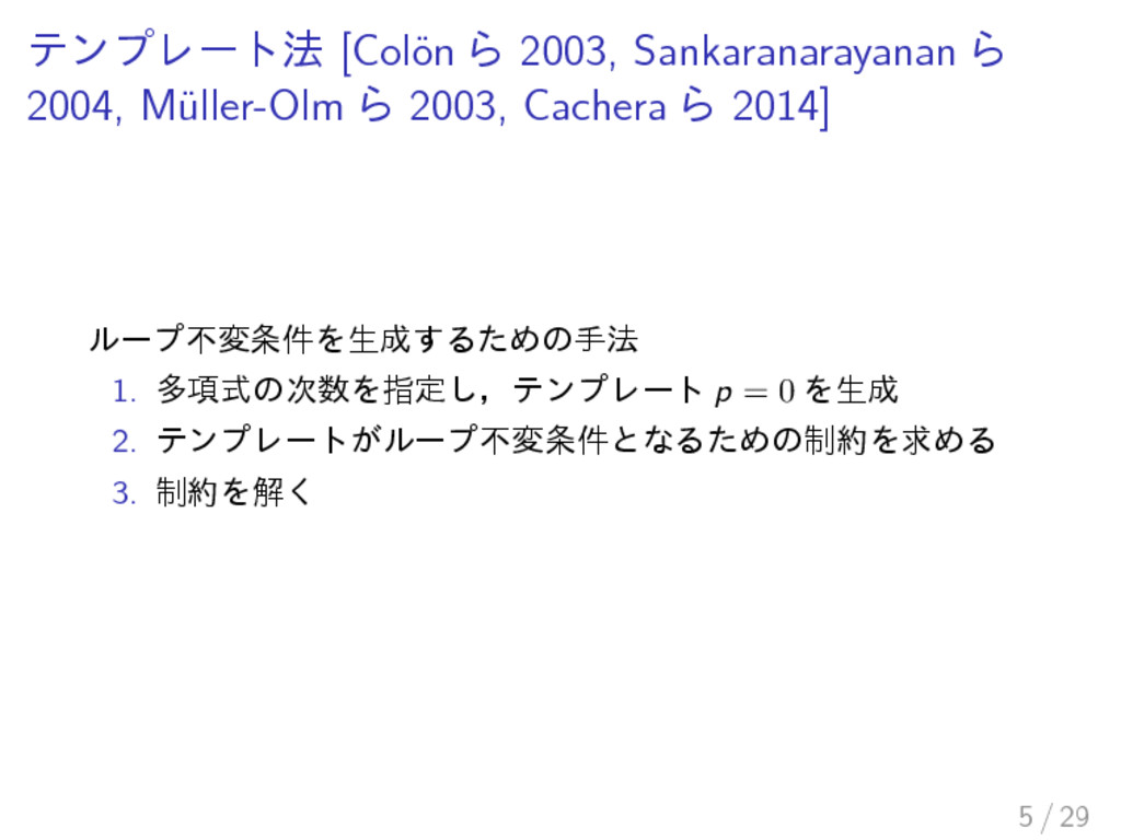 テンプレート法 [Colön ら 2003, Sankaranarayanan ら 2004,...