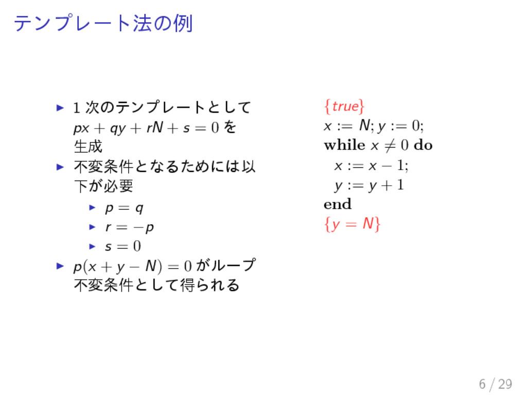 テンプレート法の例 1 次のテンプレートとして px + qy + rN + s = 0 を ...