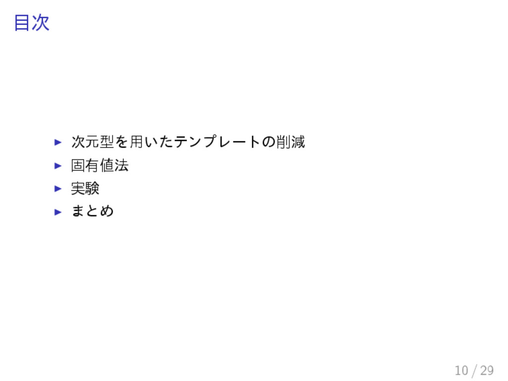 目次 次元型を用いたテンプレートの削減 固有値法 実験 まとめ 10 / 29