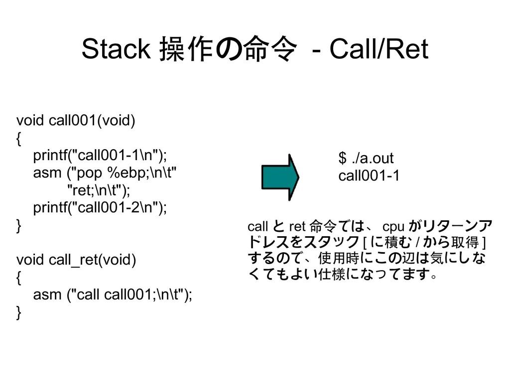 Stack 操作の命令 - Call/Ret void call001(void) { pri...