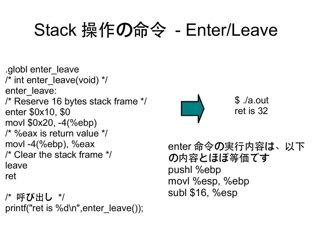 Stack 操作の命令 - Enter/Leave .globl enter_leave /*...