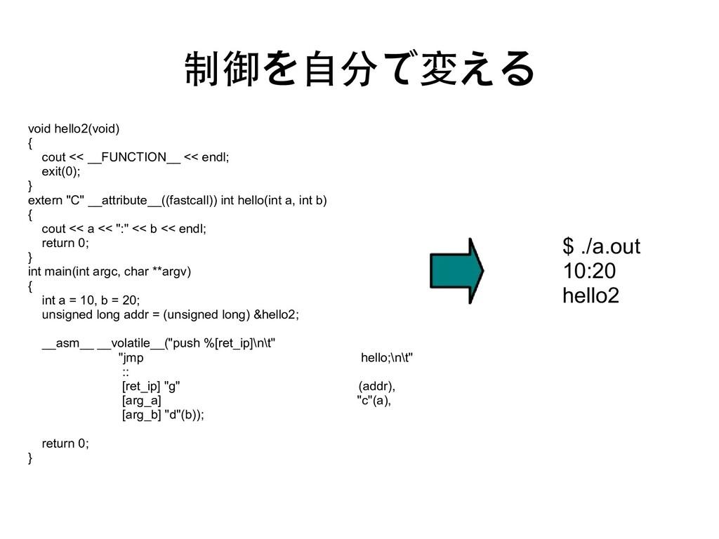 制御を自分で変える void hello2(void) { cout << __FUNCTIO...