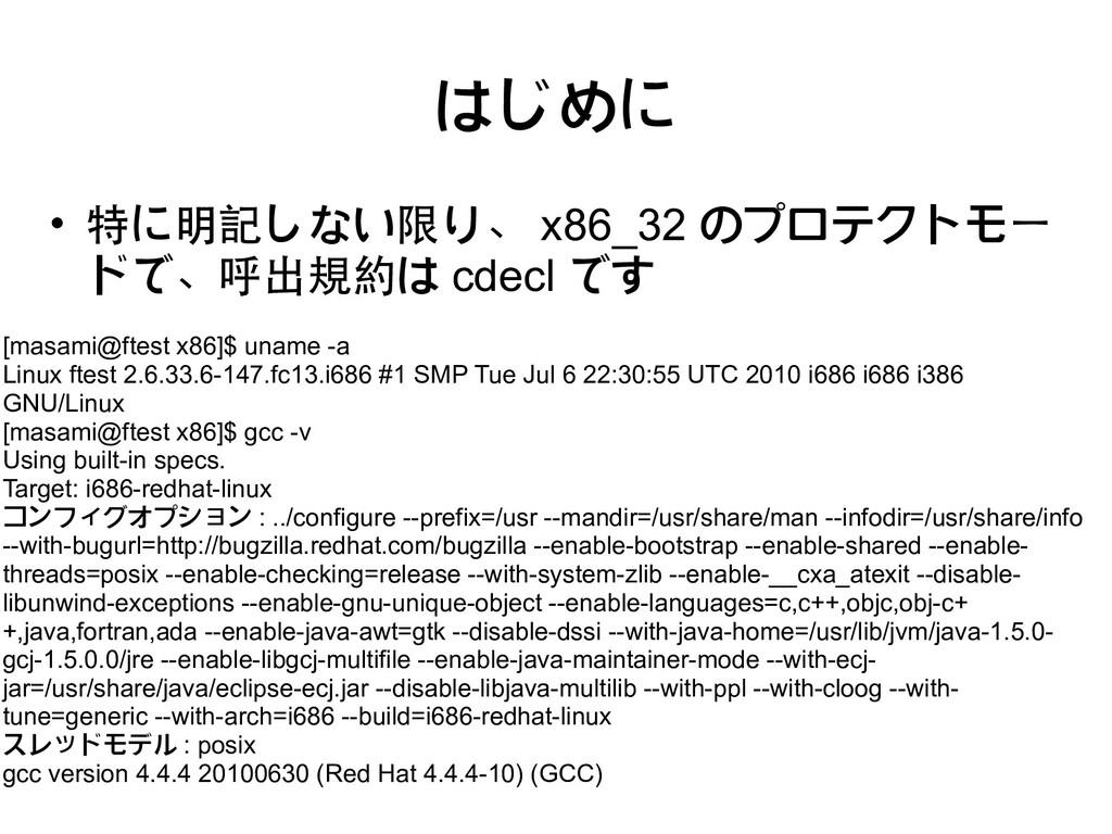 はじめに • 特に明記しない限り、 x86_32 のプロテクトモー ドで、呼出規約は cdec...
