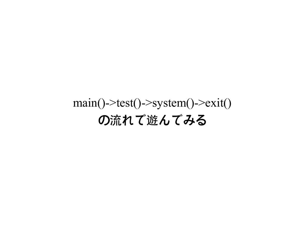 main()->test()->system()->exit() の流れで遊んでみる