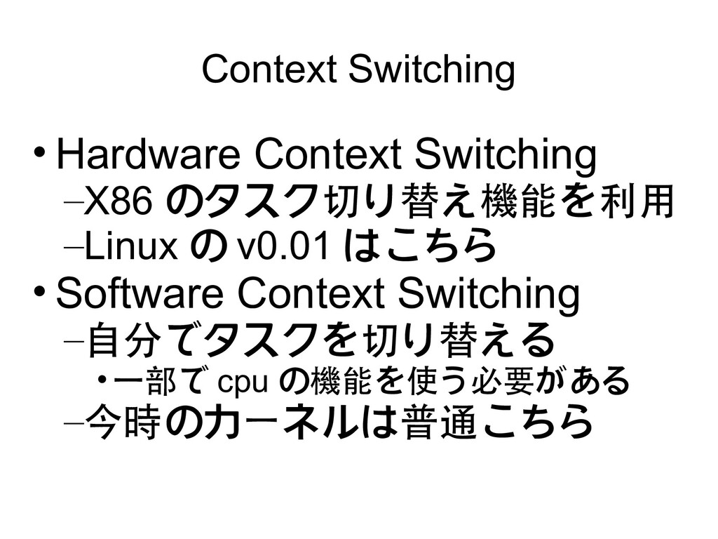 Context Switching • Hardware Context Switching ...