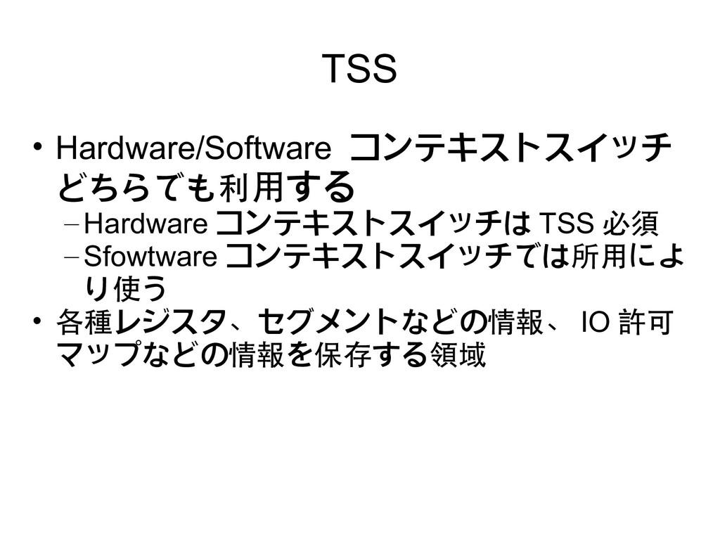 TSS • Hardware/Software コンテキストスイッチ どちらでも利用する – ...