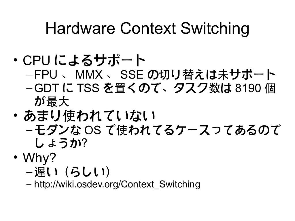 Hardware Context Switching • CPU によるサポート – FPU ...