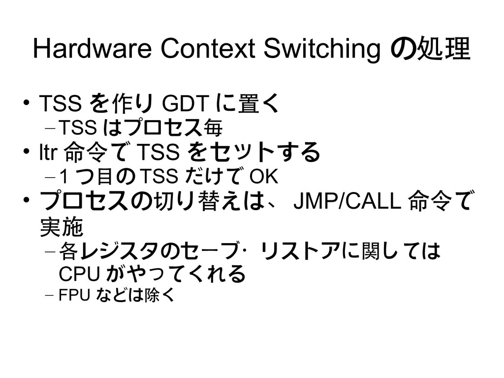 Hardware Context Switching の処理 • TSS を作り GDT に置...