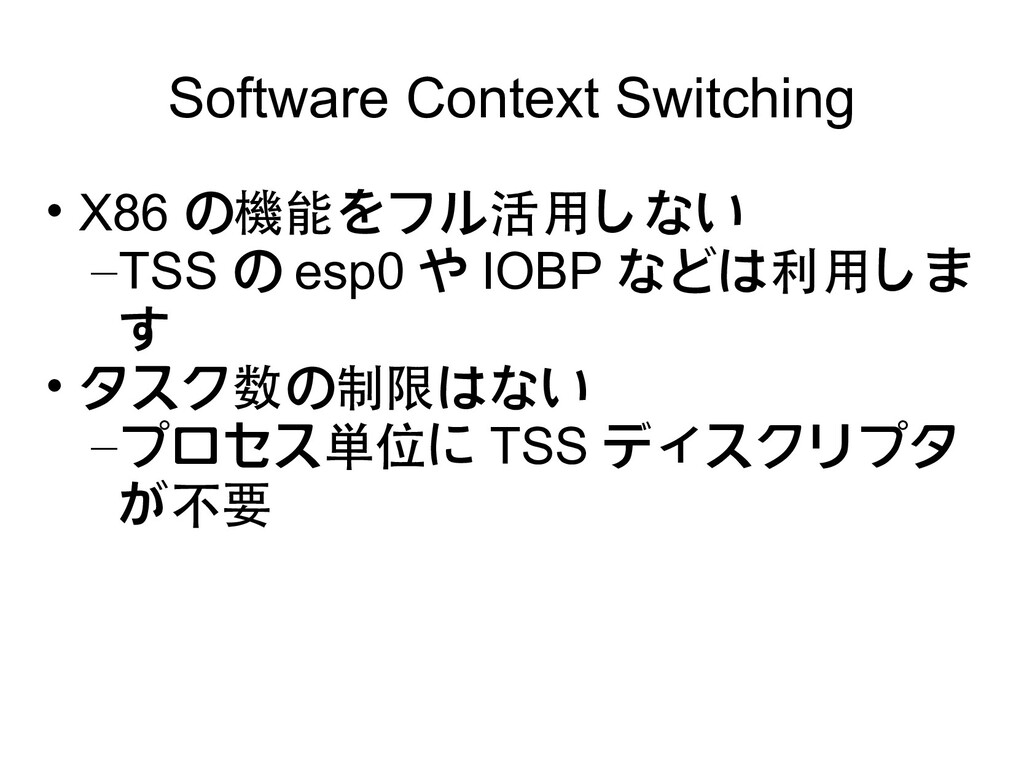 Software Context Switching • X86 の機能をフル活用しない –T...