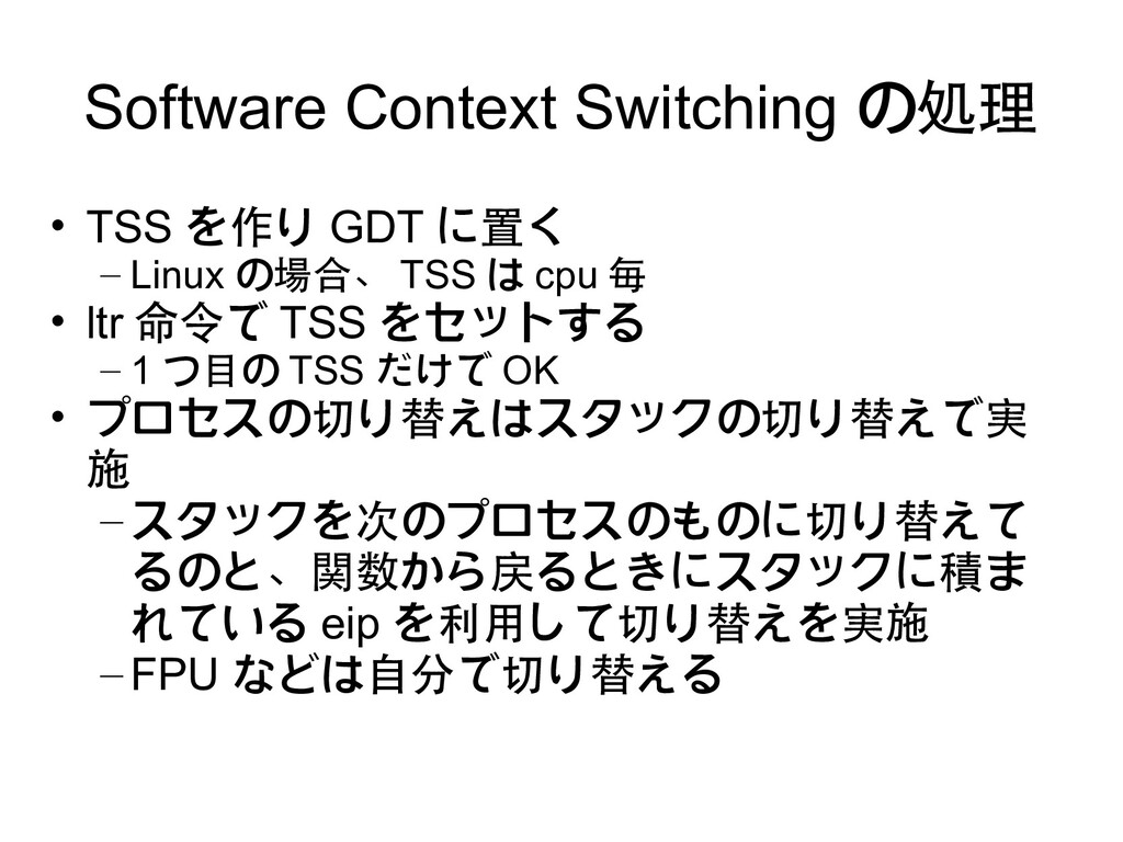 Software Context Switching の処理 • TSS を作り GDT に置...