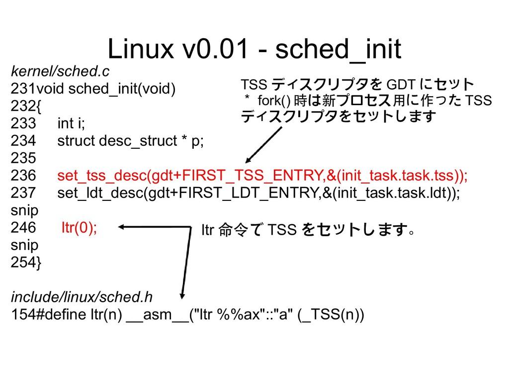 Linux v0.01 - sched_init kernel/sched.c 231void...