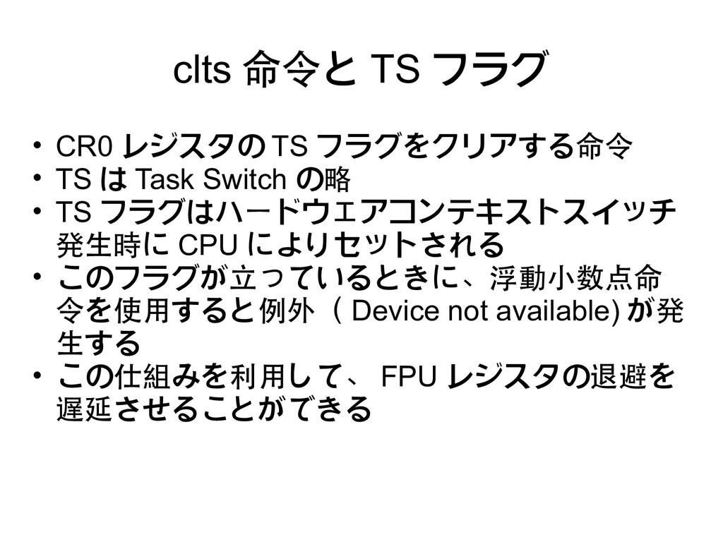 clts 命令と TS フラグ • CR0 レジスタの TS フラグをクリアする命令 • TS...