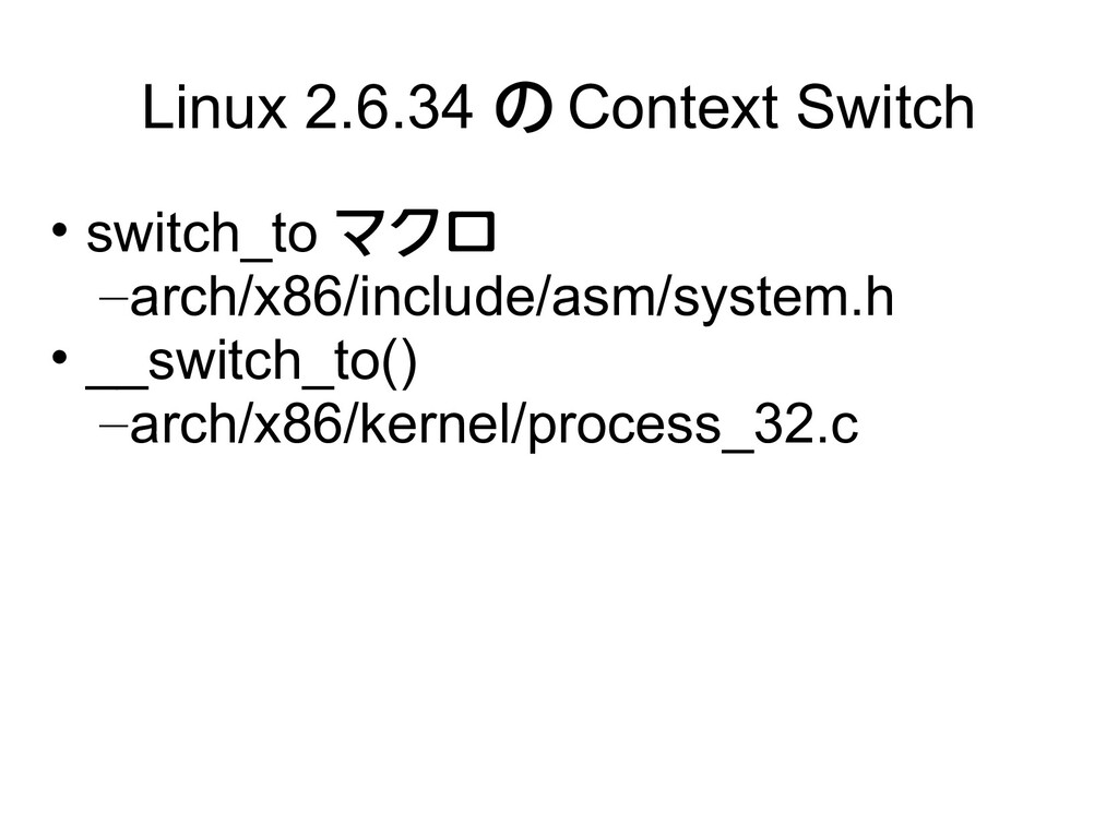 Linux 2.6.34 の Context Switch • switch_to マクロ –...