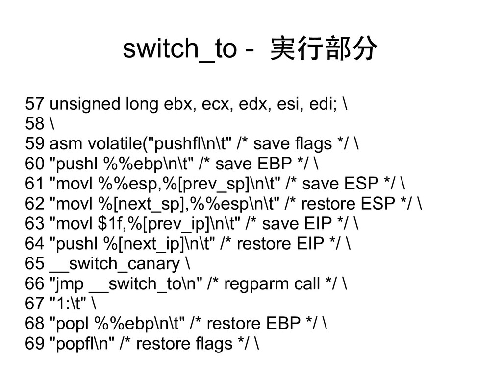 switch_to - 実行部分 57 unsigned long ebx, ecx, edx...