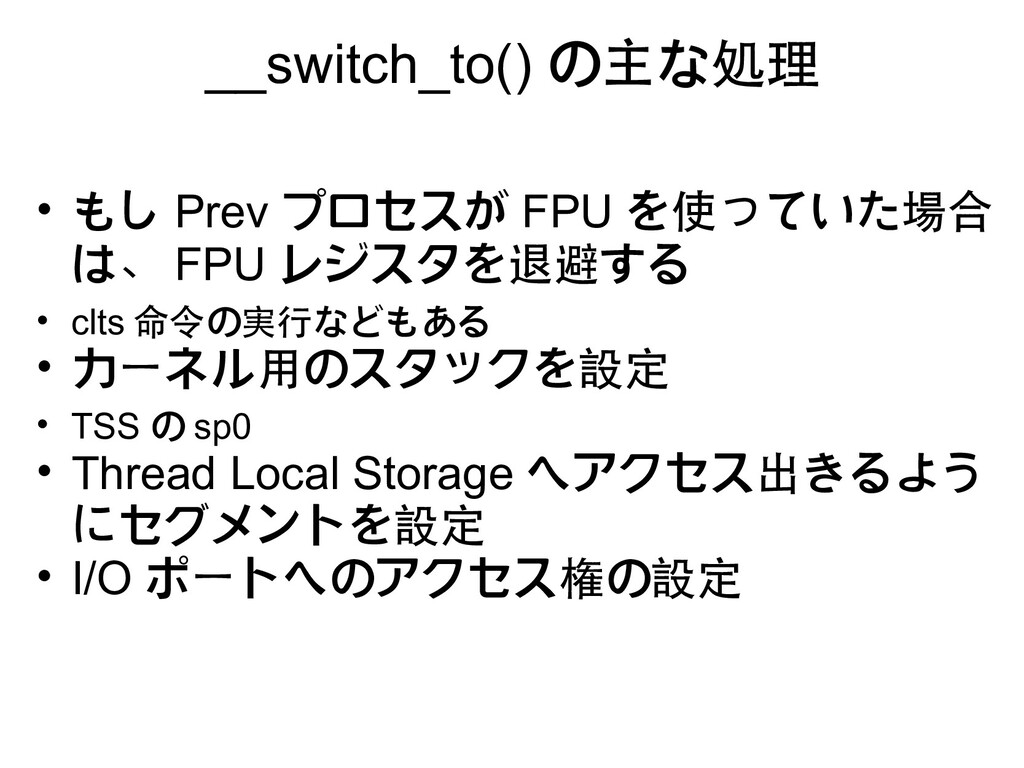 __switch_to() の主な処理 • もし Prev プロセスが FPU を使っていた場...