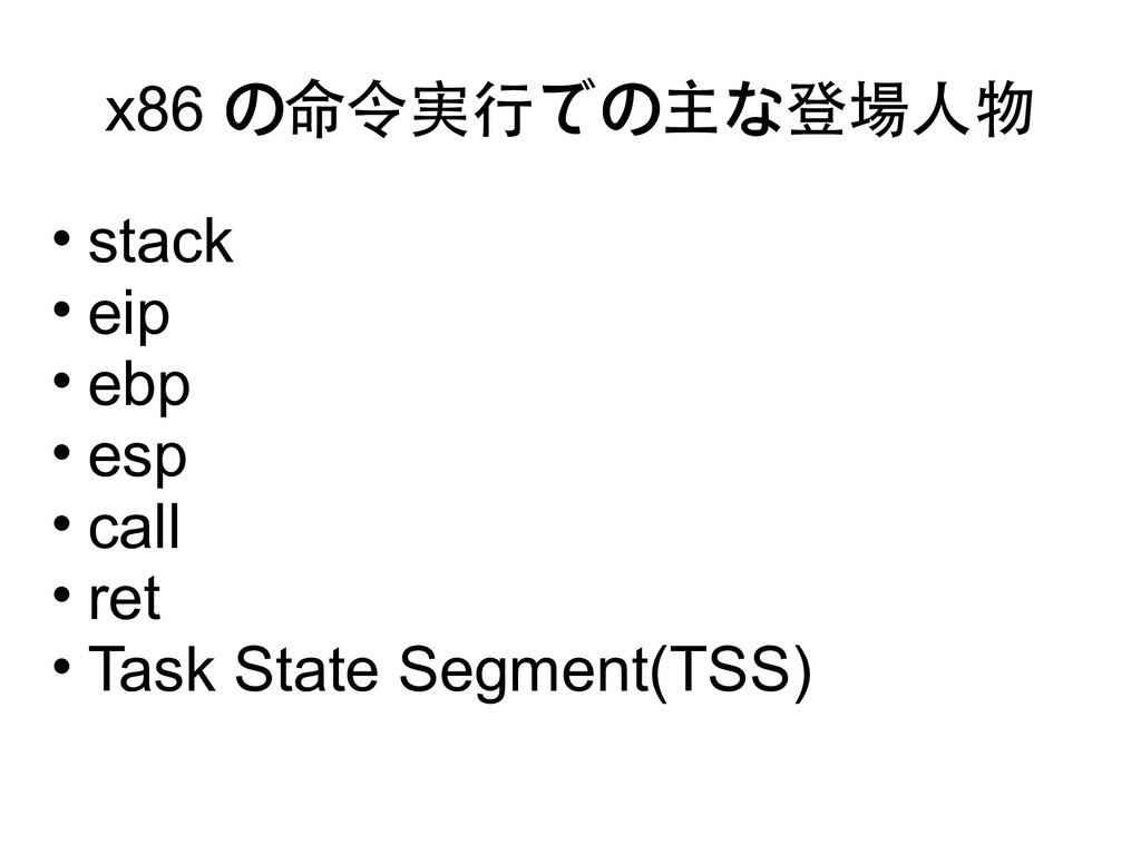 x86 の命令実行での主な登場人物 • stack • eip • ebp • esp • c...